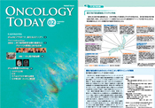 『ONCOLOGY TODAY 』の取材記事